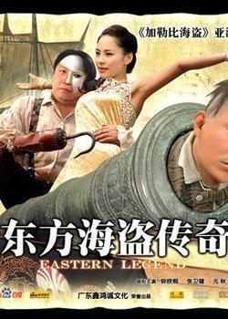 东方海盗传奇