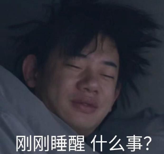 刚刚睡醒 什么事?