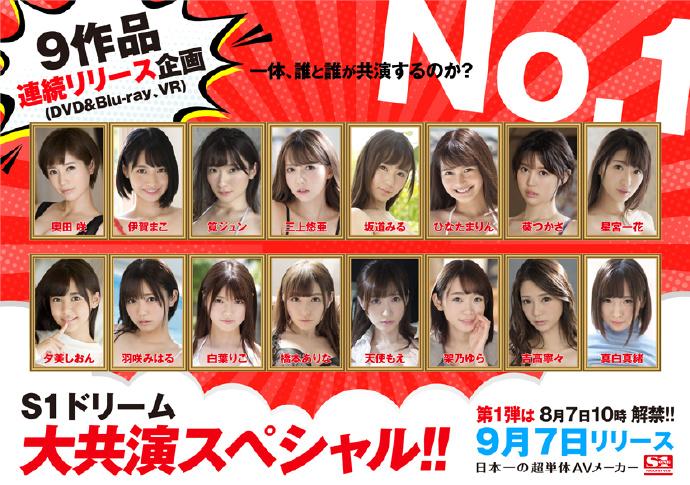 艾薇帝国S1顶尖16位女神梦幻共演合体榨干9连发!