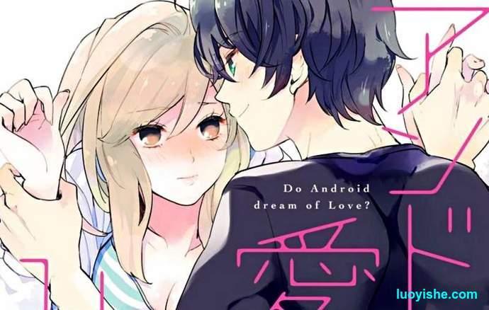 和机器人啪啪啪的日本口工漫《机器人又怎样?我也想要谈恋爱!》