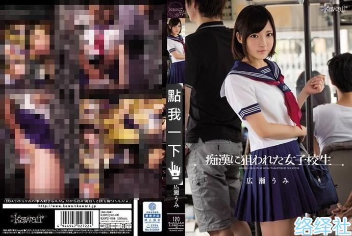 kawaii经典妹子广濑海被电车痴汉玩弄的风俗媚娘