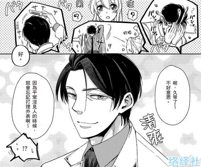 【乙女向】十八禁啪啦啪漫画《医生...那边不能碰!》