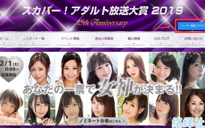 2019日本FANZA(DMM)成人奥斯卡获奖作品和女神名单