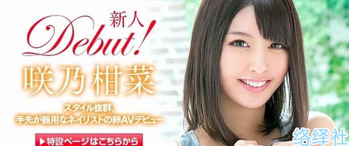 咲乃柑菜怎么不拍了?咲乃柑菜经典作品的封面图片