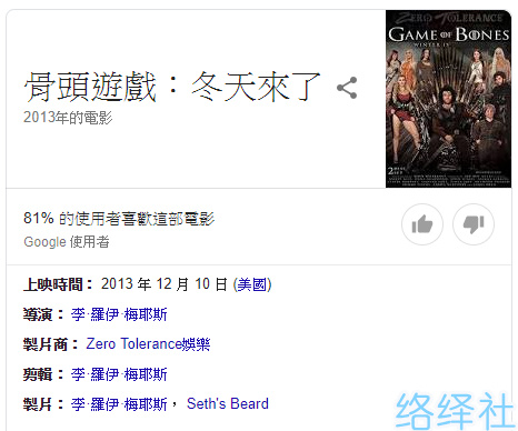 全网都在骂《权游》大结局,不如来看《骨头的游戏》泄泄火?