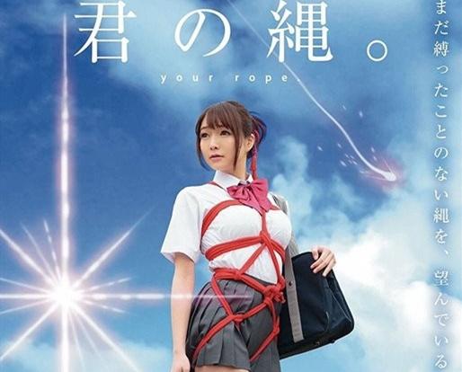 凉川绚音2017年经典作品《你的绳子》封面图片