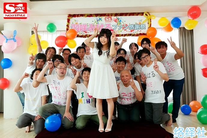 ssni系列超好看女神羽咲美晴感谢祭作品截图封面