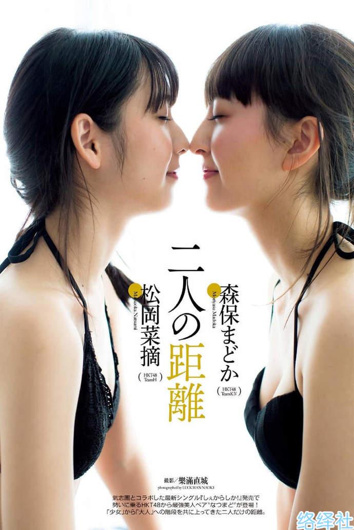 「松冈菜摘×森保圆」姐妹花合体拍摄写真集作品