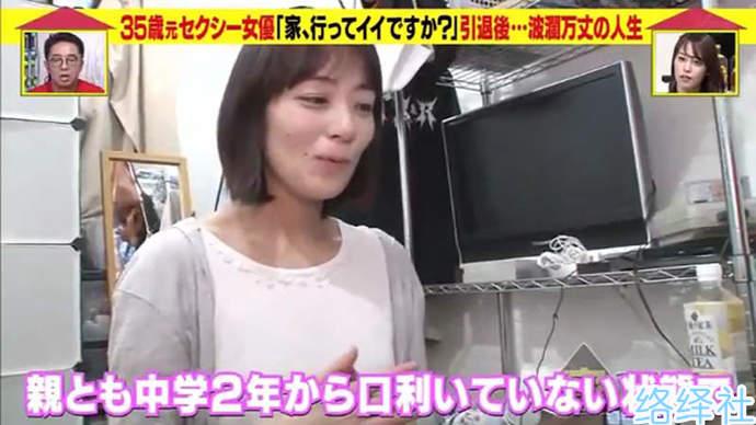 退休女神「持田茜」因中二病才下海 至今难忘踢男人的蛋蛋