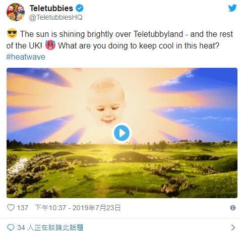 天线宝宝的太阳当妈了!我们真的这么老了吗?