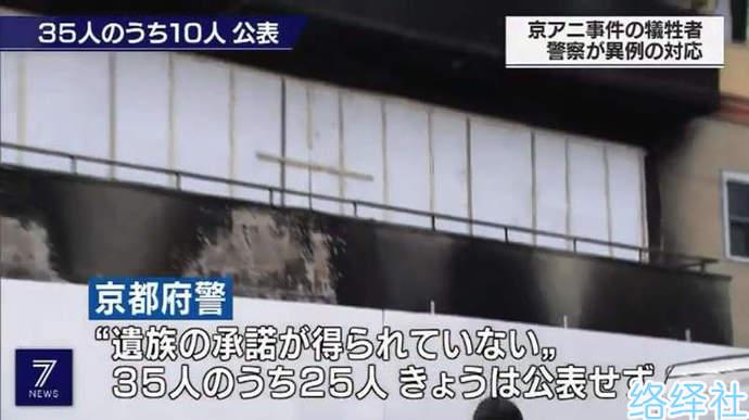 京阿尼纵火事件警方首度公布10位遇难者名单……