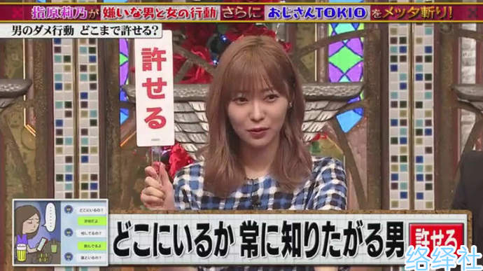 前HKT48成员「指原莉乃」节目上各种爆料和吐槽!