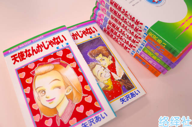 有生之年系列,漫画NANA作者「矢泽爱」现身答谢粉丝!