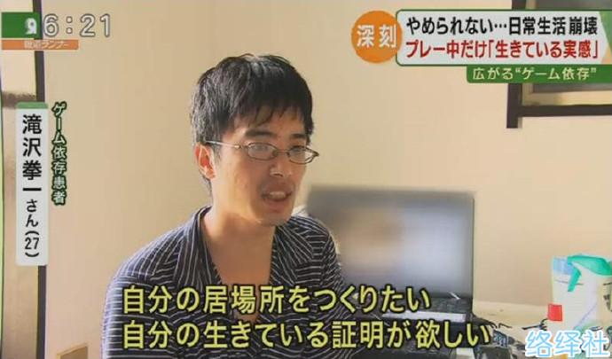 日本宅男沉迷电子游戏,一天玩20小时2年没出门。