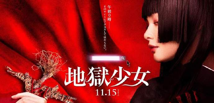 《地狱少女》真人电影11月上映,玉城蒂娜饰演阎魔爱