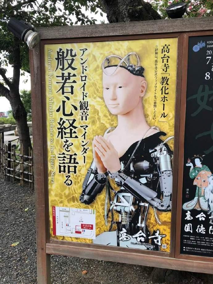 日本京都高台寺「机器人观音」,这玩意还能诵经?
