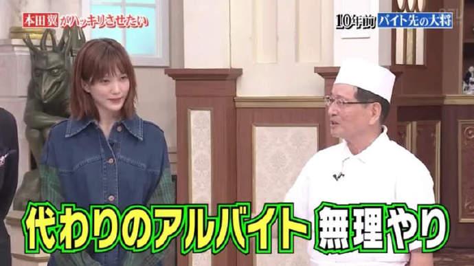 本田翼10年前打工被开除?寿司店长上节目说出真相