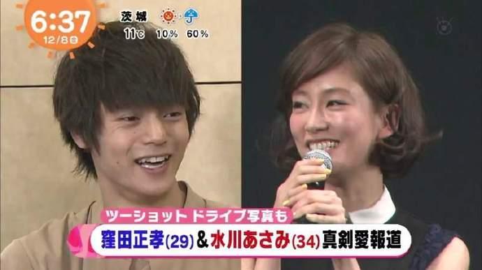 洼田正孝和水川麻美宣布结婚,姐弟恋修成正果!