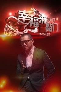 幸福来敲门 天津卫视 2017