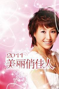美丽俏佳人2011
