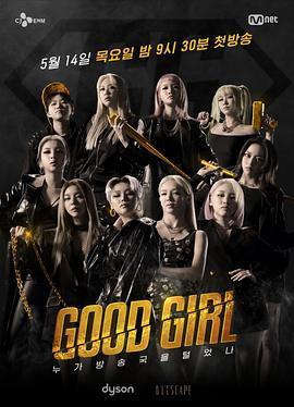 GOOD GIRL:谁洗劫了电视台