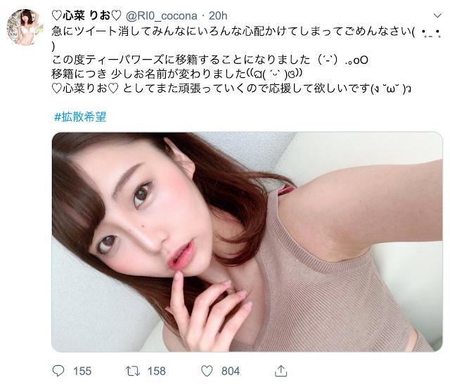 「桥本ありな」的接班人真奈里绪菜跑啦!