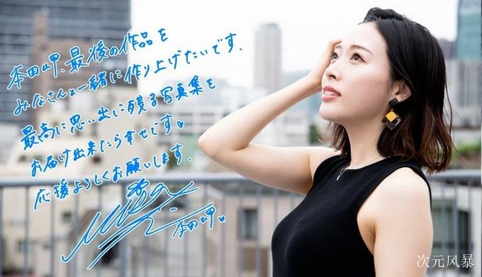 是时候道别了「MEYD-512」本田岬引退作袭来!