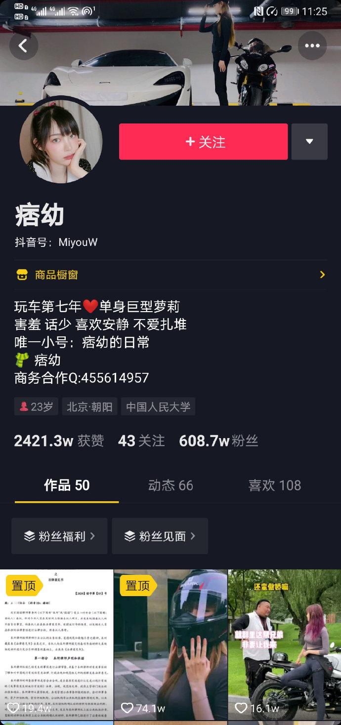 抖音 500w 粉丝抖音网红痞幼套图集视频 网红 痞幼 第4张