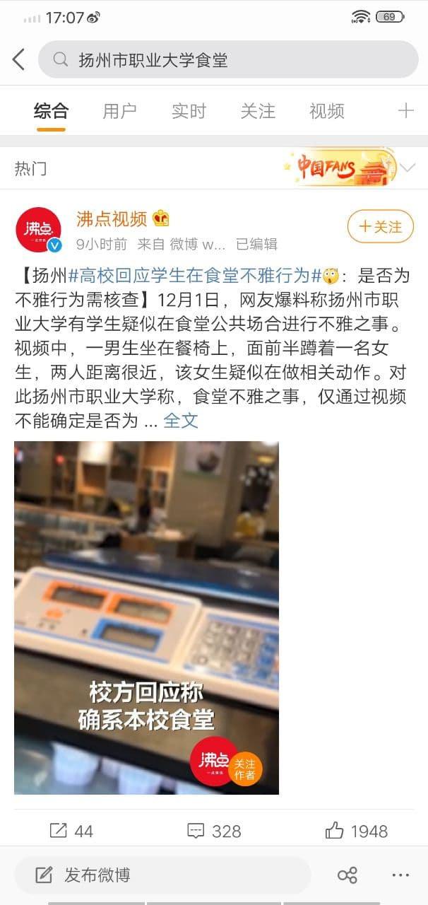 扬州市职业大学食堂的不雅视频 值得一看 第1张