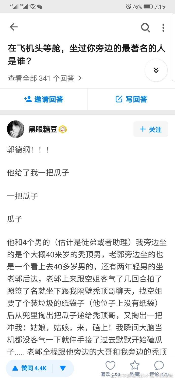 20200118福利汇总:B站最新动漫-冰海战记+海量美图-91-『游乐宫』Youlegong.com 第22张