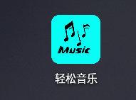 轻松音乐APP下载