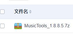 MusicTools音乐下载工具分享