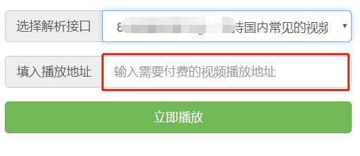 分享2个免费看影视VIP解析网站-苹果-『游乐宫』Youlegong.com 第2张