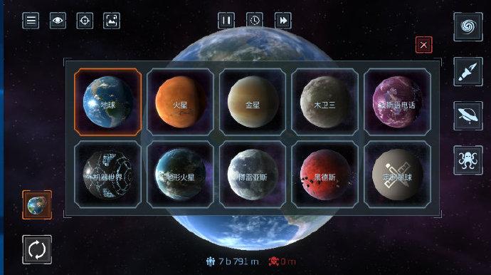 毁灭行星 超级逼真3D动态星球类小游戏 Solar Smash