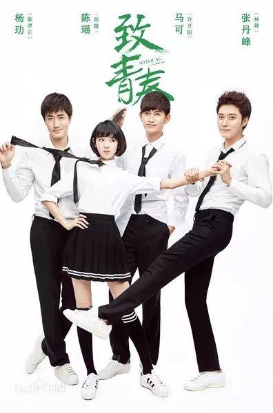漯河微电影闯青春_致青春 - q2002电影