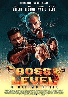 领袖水准 Boss Level