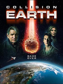 碰撞地球 Collision Earth