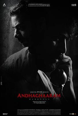 黑暗轨迹 Andhaghaaram