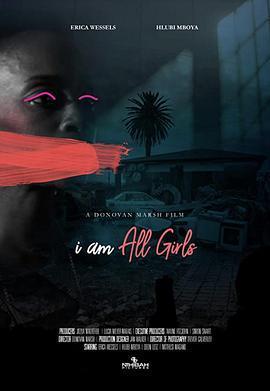 为了所有的女孩 I Am All Girls