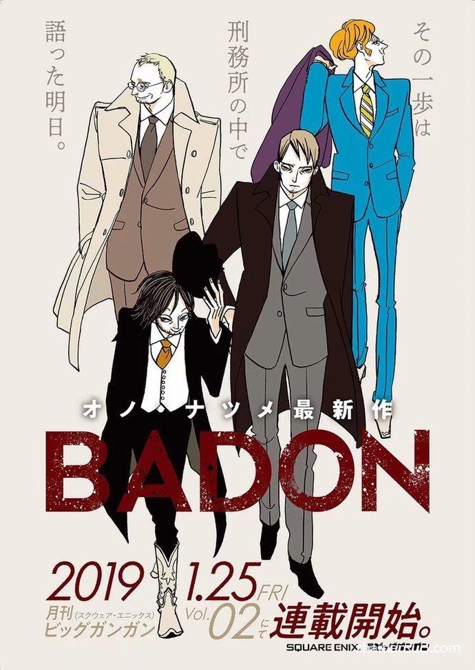小野夏芽硬派漫画作品《BADON》 将于2019年1月25日开始连载-宅男说