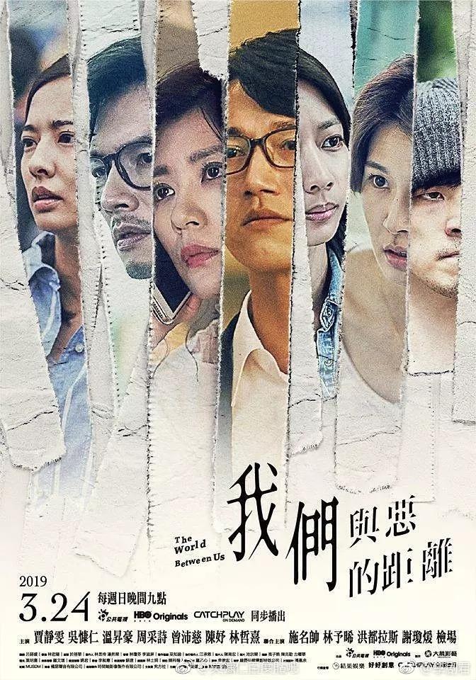 2019台湾高分剧情《我们与恶的距离》全10集.HD1080P.国语中字