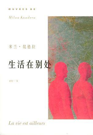《生活在別處》 米蘭·昆德拉   pdf+mobi+epub+txt電子書下載