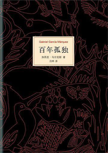 《百年孤獨》 加西亞·馬爾克斯   pdf+mobi+epub+txt電子書下載
