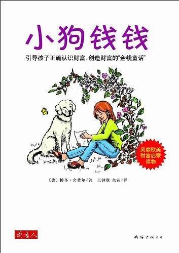 《小狗錢錢》 舍費爾   pdf+mobi+epub+txt電子書下載