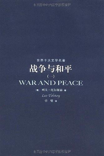 《戰爭與和平》 列夫托爾斯泰    pdf+mobi+epub+txt電子書下載