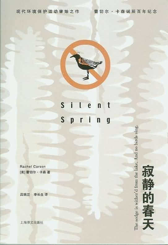 《寂靜的春天》 蕾切爾·卡遜    pdf+mobi+epub+txt電子書下載