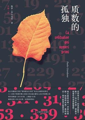 《質數的孤獨》 保羅·喬爾達諾   pdf+mobi+epub+txt電子書下載