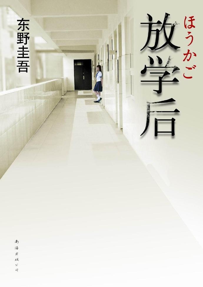 《放學后》 東野圭吾推理系列小說   pdf+mobi+epub+txt電子書下載