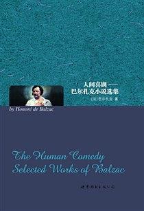 《人間喜劇》 巴爾扎克 pdf+mobi+epub+txt電子書下載