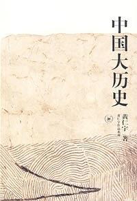 《中國大歷史》 黃仁宇   pdf+mobi+epub+txt電子書下載